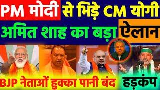 ब्रेकिंग| PM मोदी से भिड़े CM योगी | अमित शाह बड़ा ऐलान