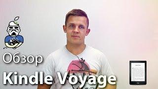 Обзор Amazon Kindle Voyage