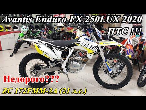 Обновленный Avantis FX 250LUX 2020 года недорого!? Честный обзор! Плюсы и минусы!