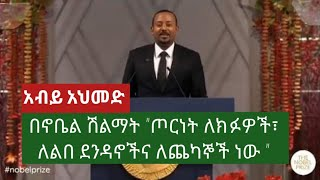 dr abey ahmed  nobel prize speech  |omn|ebc|fana tv| dr abiy |