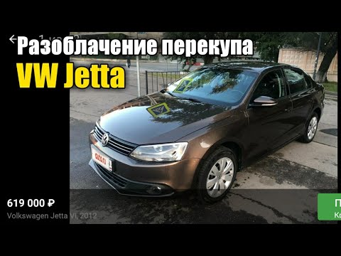 Как обманывают при продаже автомобиля! VW Jetta - АВТОХЛАМ от перекупа за ДОРОГО!