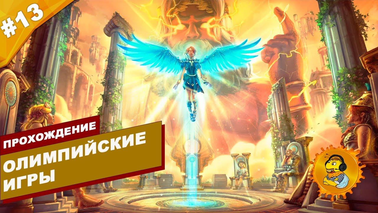 ОЛИМПИЙСКИЕ ИГРЫ | Прохождение Immortals Fenyx Rising (DLC A New God) | На русском языке