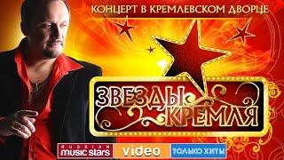 СТАС МИХАЙЛОВ - КОНЦЕРТ В КРЕМЛЕ(Стас Михайлов - Концертная программа