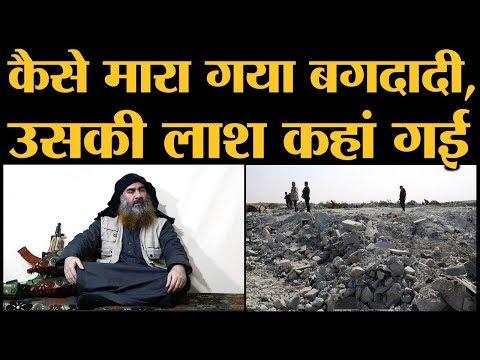 ISIS Chief Abu Bakr Al-Baghdadi की Death की Full Story