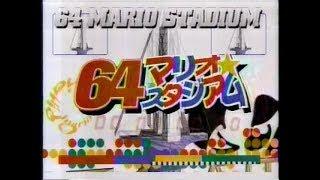 64マリオスタジアム 1996年10月03日(木)