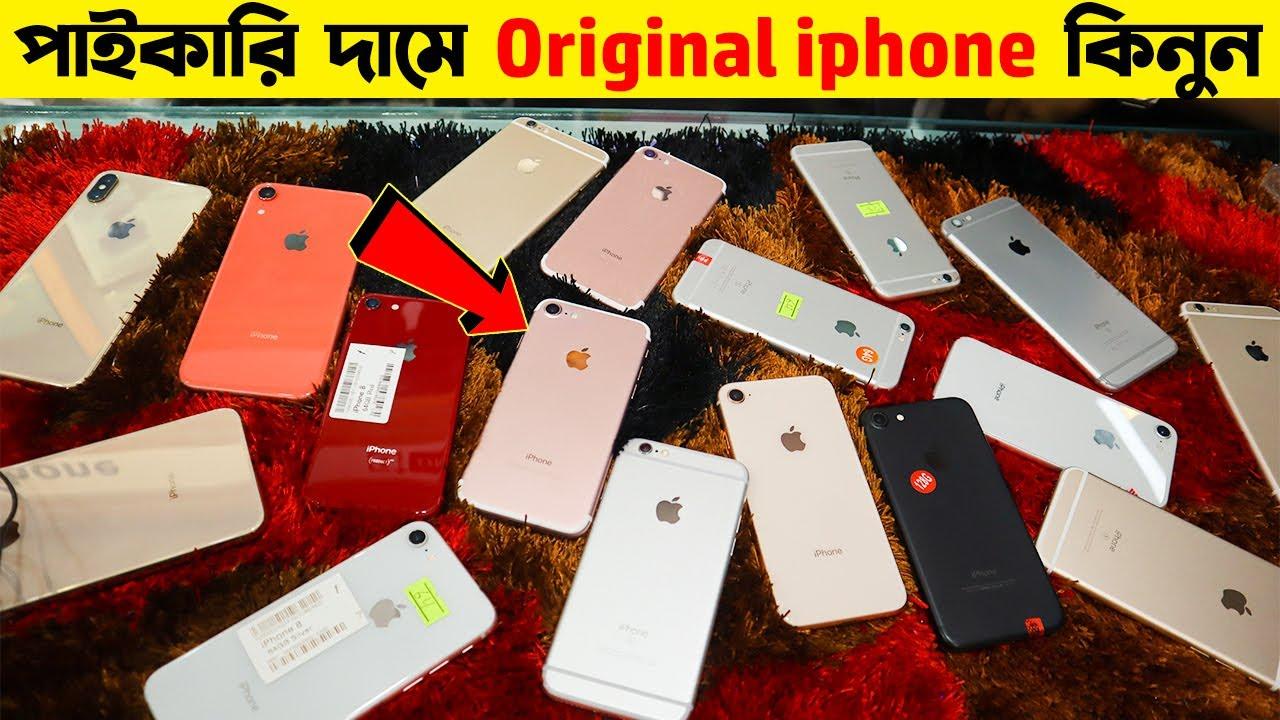 পাইকারি দামে🔥 Used iphone কিনুন😱Used Phone Price In BD