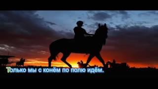 Выйду ночью в поле с конём /Kapaoke