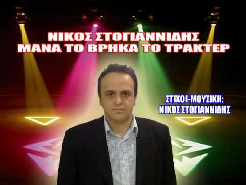ΜΑΝΑ ΤΟ ΒΡΗΚΑ ΤΟ ΤΡΑΚΤΕΡ - ΝΙΚΟΣ ΣΤΟΓΙΑΝΝΙΔΗΣ