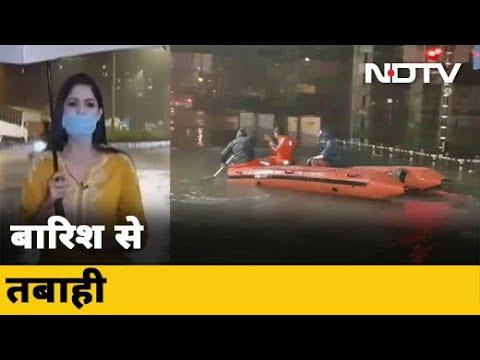 Mumbai में आफत भरी बारिश | City Centre
