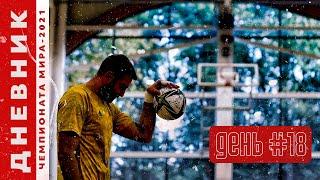 ДЕНЬ #18. Официальная тренировка перед матчем со сборной Аргентины