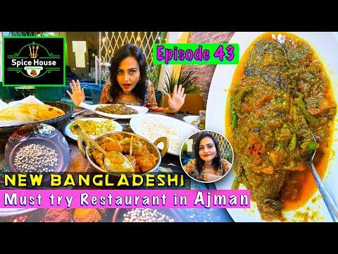 Dubai Food Vlog| New Bangladeshi Spice House Restaurant in Ajman |Bangladeshi food must try in Ajman