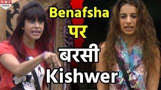 Bigg Boss 11: Priyank को अपना भाई बताने वाली Benafsha पर बरसी Kishwer| Must Watch