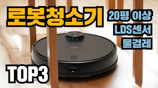로봇청소기 순위 BEST3 - 물걸레 로봇청소기 순위 …