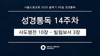 [서울드림교회] 2020 봄학기 90일 성경봉독 14주…