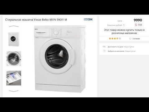 видео: Обзор узкой стиральной машины beko