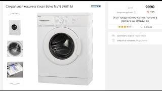 Огляд вузької пральної машини Beko