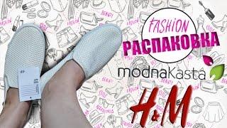 Обувь H&M. Распаковка #2 от ModnaKasta