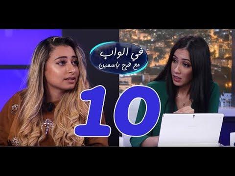 داليا شيح تواجه لاول مرة كل ما يقال عنها و ترد على الانتقادات ! في الواب مع فرح ياسمين - Dalia chih