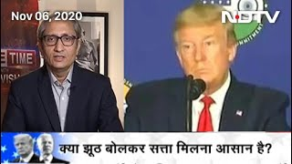 Prime Time With Ravish Kumar: US TV Channels Cut Out Of President Trump's Live Address