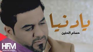 حسام الحنين -  يا دنيا ( فيديو كليب حصري ) | 2017