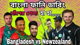 Download Video Bangladesh vs New Zealand Bangla Funny Dubbing | 2019 BD vs NZ| ক্রিকেট ফানি|Little Fun Entertainmet MP3 3GP MP4