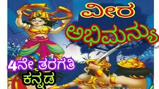 4th class ವೀರ ಅಭಿಮನ್ಯು   Veera Abhimanyu Childran drama in Kannadallschool   drama  Kannada  