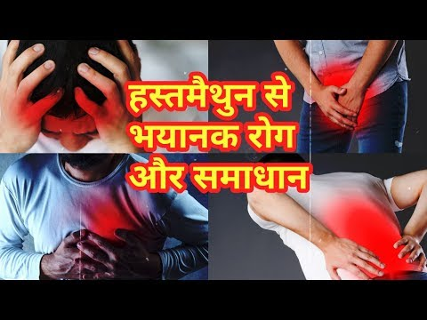 16-side-effects-of-over-masturbation---for-all-students,-parents,-teachers---हस्तमैथुन-भयानक