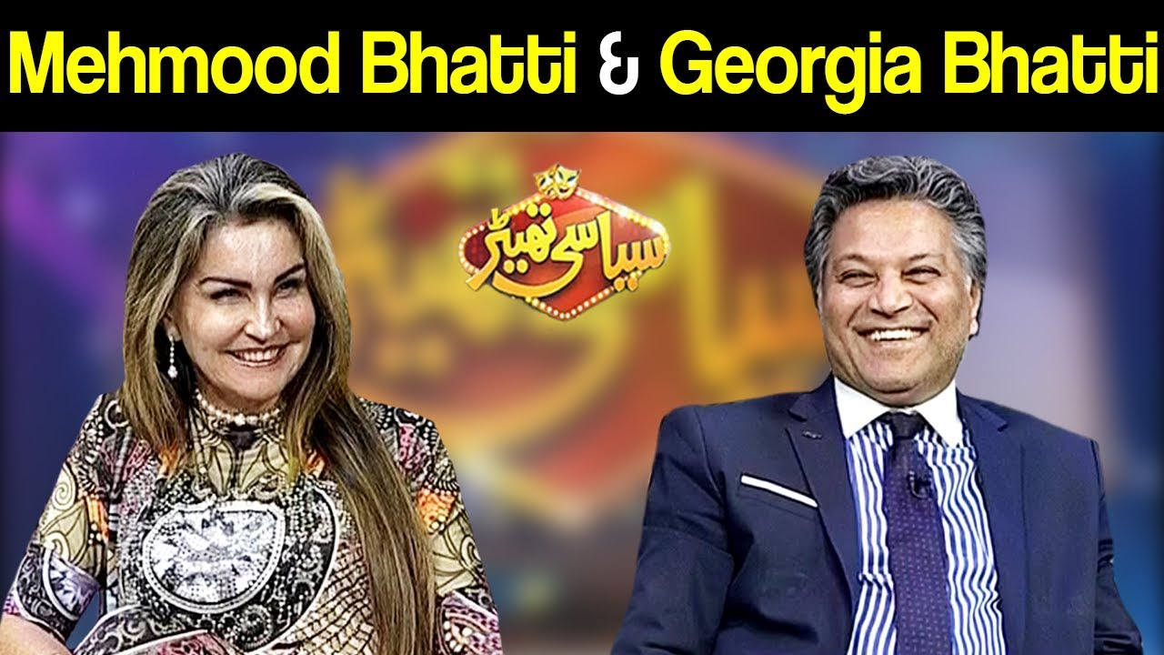 Mehmood Bhatti Georgia Bhatti Syasi Theater 4 March 2019 Express News Youtube
