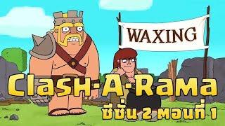 Clash-A-Rama: แคลชแบบบ้านๆ (Clash of Clans)