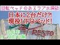 YouTube初出し⁈ UFOベッド⁈ 回転ベッドのあるラブホ探訪 第2弾 静岡県浜松市 A・PRESTO ラブホテル 回転ベッド 昭和レトロなラブホテル