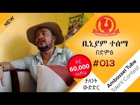 ቢኒያም ተሰማ - በድምፅ | Biniyam Tessema - Vocal | #013 | Ambassel Tube Talent Contest | 2019