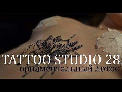 Тату мастер- MiO . Процесс нанесения (лотос)татуировка для девушек