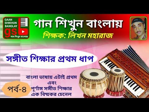 Harmonium tutorial Likhan Maharaj GSB
