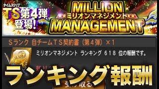 【プロスピA】ミリオンマネジメント終了!ランキング報酬開封する!!選ばれたのは○○でした。【プロ野球スピリッツA】#208 thumbnail