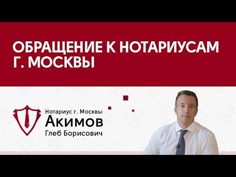 Нотариус Акимов Глеб Борисович - Обращение к нотариусам г. Москвы