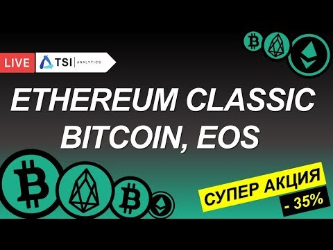 Bitcoin рухнул | Есть ли жизнь после обвала? | Прогноз на Ethereum Classic(ETC), EOS и Bitcoin(BTC)
