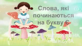 Літера Є  Звуки Й та Е  Українська мова  1 клас  Віртуальна школа