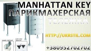 Парикмахерская тележка MANHATTAN KEY(, 2014-11-21T08:48:58.000Z)