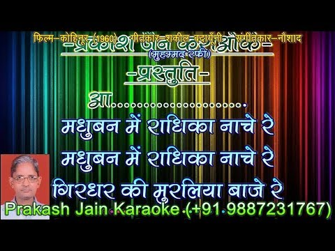 Madhuban Mein Radhika Nache Re (5 Stanzas) Demo Karaoke With Hindi Lyrics (By Prakash Jain)