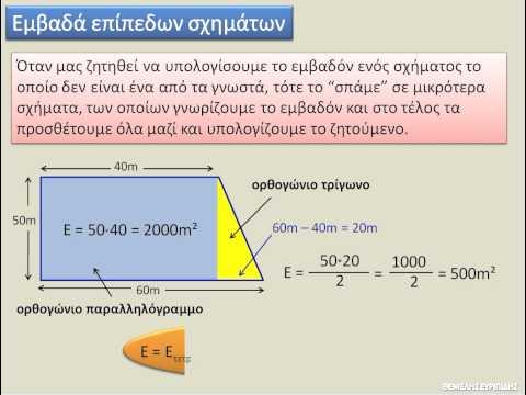 Β Γυμνασίου Εμβαδά - Πυθαγόρειο Θεώρημα
