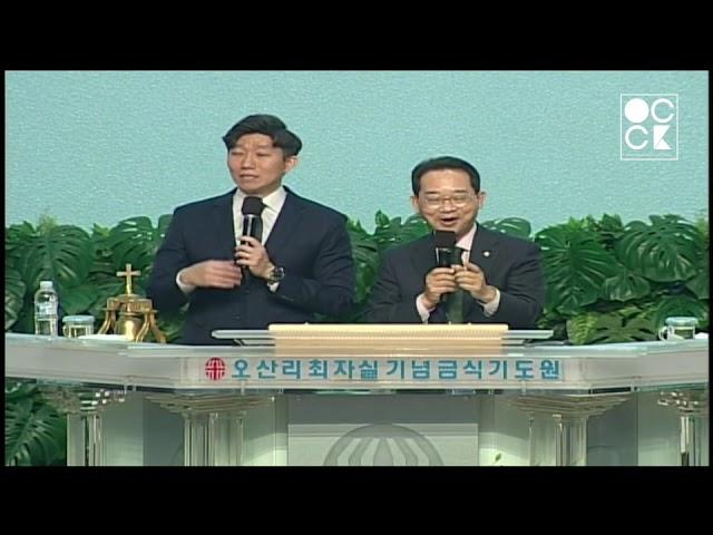 2019 OCCK 特別講座3 汝矣島純福音教會禱告事工 李長均牧師