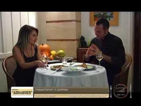 restaurant AΠΟΛΑΥΣΗ