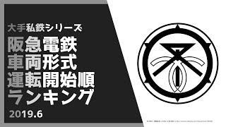 【阪急マルーン】現役の阪急 車両形式 古い順ランキング -阪急電鉄-