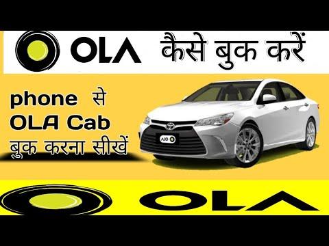Ola Cab Kaise Book Karte Hai || Ola App Kaise Chalayeen | Ola Cab Kaise Cancel Kare || Hindi 2020|