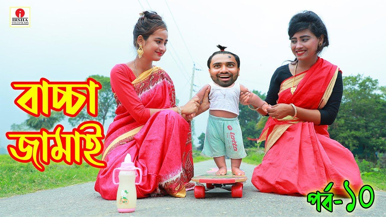বাচ্চা জামাই | Baccha Jamai | পর্ব -10 | জীবন মুখী ফিল্ম | অনুধাবন | Bangla Drama | Irsha Telefilms