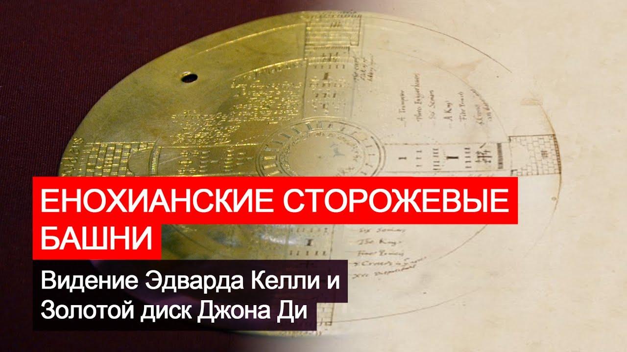 Енохианские Сторожевые Башни, видение Эдварда Келли и диск Джона Ди из Британского музея
