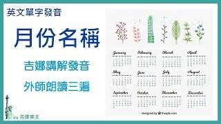 月份英文發音教學 months