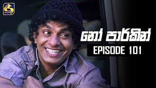 NO PARKING EPISODE 101 || ''නෝ පාර්කින්'' ||  11th November 2019 Thumbnail