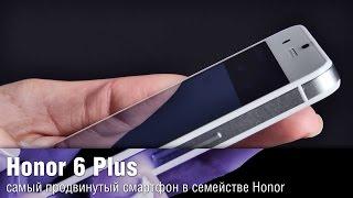 Обзор Honor 6 Plus - cамый продвинутый аппарат в семействе смартфонов Honor