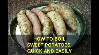शकरकंदी को पकाने का ऐसा तरीका अपने पहले कभी नहीं देखा होगा  How To Boil Sweet Potato